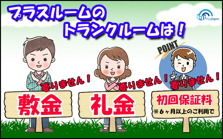 敷金・礼金無料キャンペーン