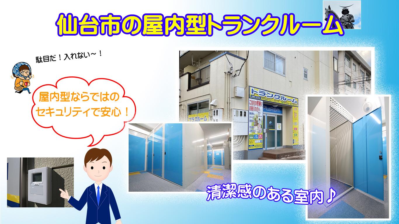 仙台市のトランクルームバナー