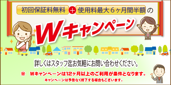 トランクルーム仙台北根店 Wキャンペーン